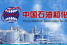 2019-2020年度中国石油和化工自动化 行业科学技术奖拟授奖公示