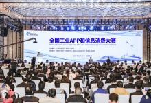 2020年全国工业APP和信息消费大赛在湖南株洲闭幕