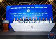 任洪斌出席大湾区中央企业数字化协同创新联盟成立大会
