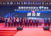 """高川自动化荣获""""社会主义先行示范区装备工业科技创新进步奖"""""""