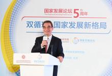 第五届国家发展论坛成功举办  涉及自动化周期产业与数字经济话题