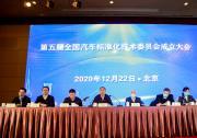第五届全国汽标委成立大会在京召开