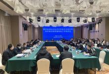 三门峡:黄河流域经济技术开发区生态保护和高质量发展联盟筹备工作座谈会召开