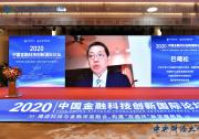 巴曙松:数字经济正成为各国关注的重点