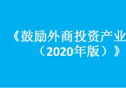 国家发展改革委、商务部发布《鼓励外商投资产业目录(2020年版)》