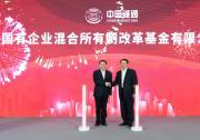 中国国有企业混合所有制改革基金成立 郝鹏龚正出席成立大会并讲话