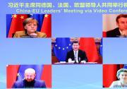 习近平同德国、法国、欧盟领导人举行视频会晤 中欧领导人共同宣布如期完成中欧投资协定谈判