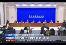 国药集团中国生物新冠灭活疫苗 获批附条件上市