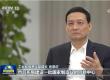 新闻联播专访工信部部长肖亚庆:增强产业链供应链自主可控能力