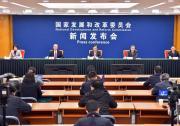 国家发展改革委举行新闻发布会 介绍推动长江经济带发展五周年取得的成效