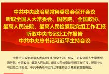 中共中央政治局常务委员会召开会议 习近平主持会议