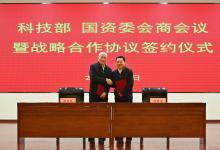 科技部 国资委举行会商会议  签署新一轮战略合作协议 强力推进中央企业科技创新