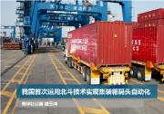 我国首次运用北斗技术实现集装箱码头自动化