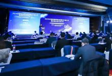 辛国斌出席2020中国智能制造系统解决方案大会暨联盟会员代表大会