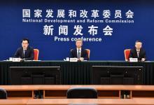 国家发展改革委举行1月份新闻发布会 介绍宏观经济运行情况并回应热点问题