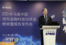 """毕马威发布中国领先金融科技企业""""双50榜单""""及报告"""