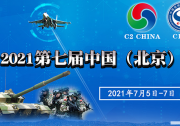 第九届中国指挥控制大会   中国(北京)军事智能技术装备博览会