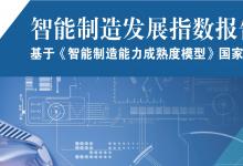 《智能制造发展指数报告(2020)》发布