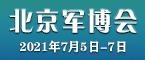 北京军博会