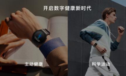 华为穿戴布局三大数字健康研究:高血压管理、智能体温及冠心病筛查