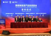 国家能源集团、中国国新联合发起百亿元新能源产业基金 推动清洁能源规模化发展