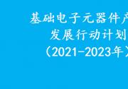 工业和信息化部关于印发《基础电子元器件产业发展行动计划(2021-2023年)》的通知