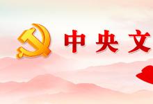 中共中央办公厅 国务院办公厅印发《建设高标准市场体系行动方案》