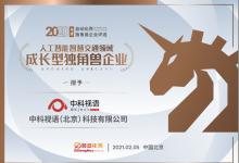 """中科视语当选""""2020年度自动化界人工智能智慧交通领域成长型独角兽企业"""""""