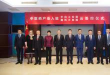 中医药产业入驻中白工业园 国机火炬园云签约仪式举行