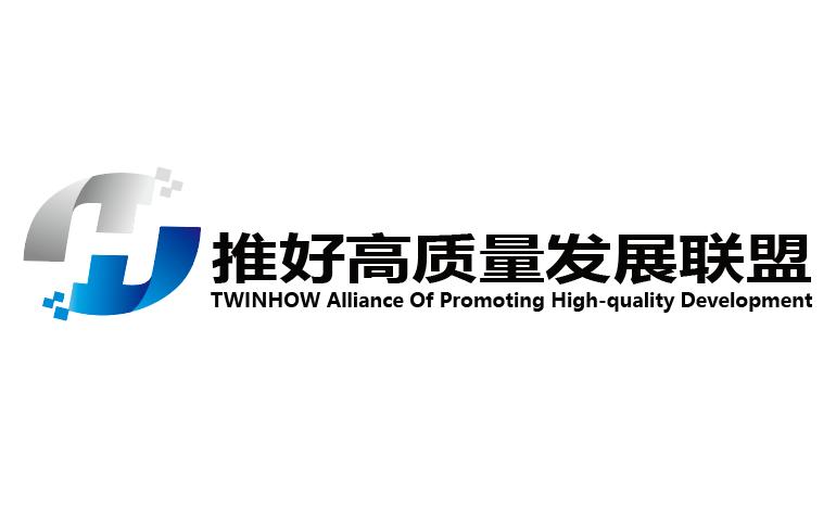 """""""推好高质量发展联盟(平台)""""在京成立"""