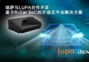 瑞萨电子携手LUPA共同推出开放平台交钥匙解决方案