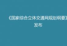 中共中央 国务院印发《国家综合立体交通网规划纲要》