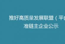 """完达山被推荐为""""乳业产业链""""准链主企业"""