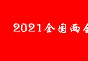 """李克强在政府工作报告中介绍""""十四五""""时期主要目标任务"""