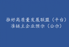 """中信集团被推荐为""""重型装备和特种机器人产业链"""" 准链主企业"""