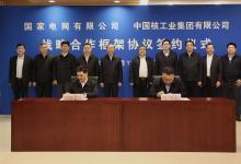 国家电网公司与中核集团签署战略合作框架协议