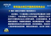 李克强主持召开国务院常务会 确定《政府工作报告》重点任务分工