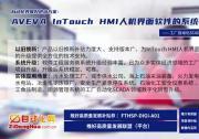 推好高质量发展补贴券:工厂自动化 SCADA 领域  AVEVA InTouch HMI 人机界面软件的系统升级