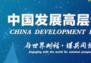 用好正常货币政策空间 推动绿色金融发展——中国人民银行行长易纲在中国发展高层论坛圆桌会