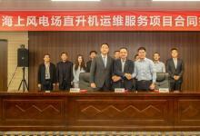 中信海直与湛江风电、明阳智能签署三方战略合作协议