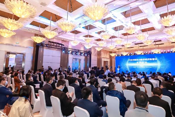 """3月29日,中国信息通信研究院联合宽带发展联盟和中国超高清视频产业联盟主办的""""千兆光网助力数字经济新增长""""论坛在北京召开。"""