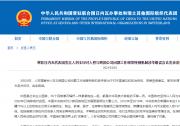 常驻日内瓦代表团发言人刘玉印对人权与跨国公司问题工作组等特别机制涉华错误言论发表谈话