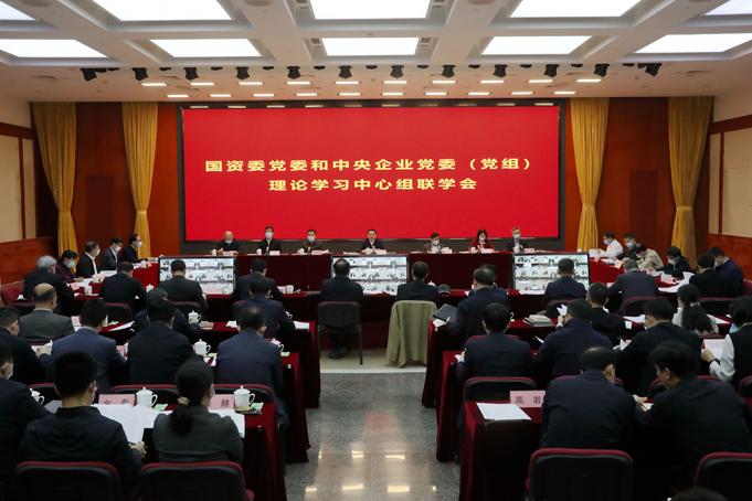 3月29日,国资委党委和中央企业党委(党组)以视频会议形式举行理论学习中心组联学会。