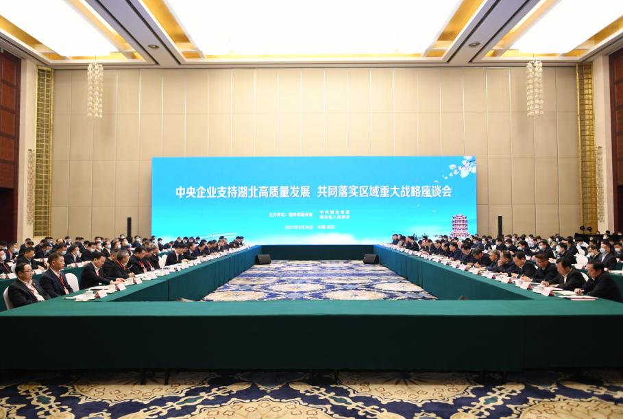 中央企业支持湖北高质量发展共同落实区域重大战略座谈会举行