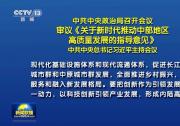 中共中央政治局召开会议 审议《关于新时代推动中部地区高质量发展的指导意见》