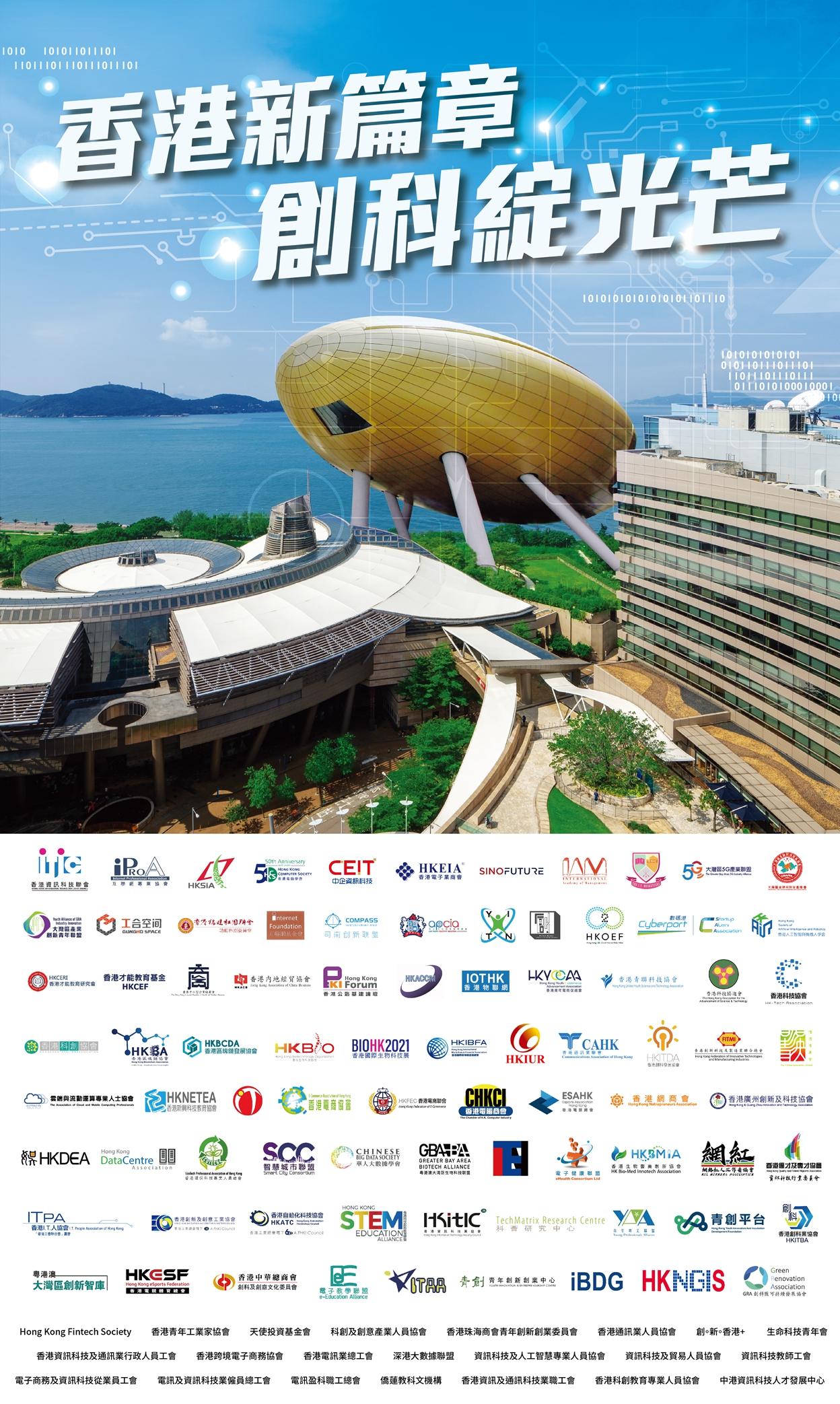 逾百家香港科创界团体联名发声支持全国人大常委会修订基本法附件一、附件二