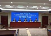 河北省将打造国内领先的智能交通创新高地