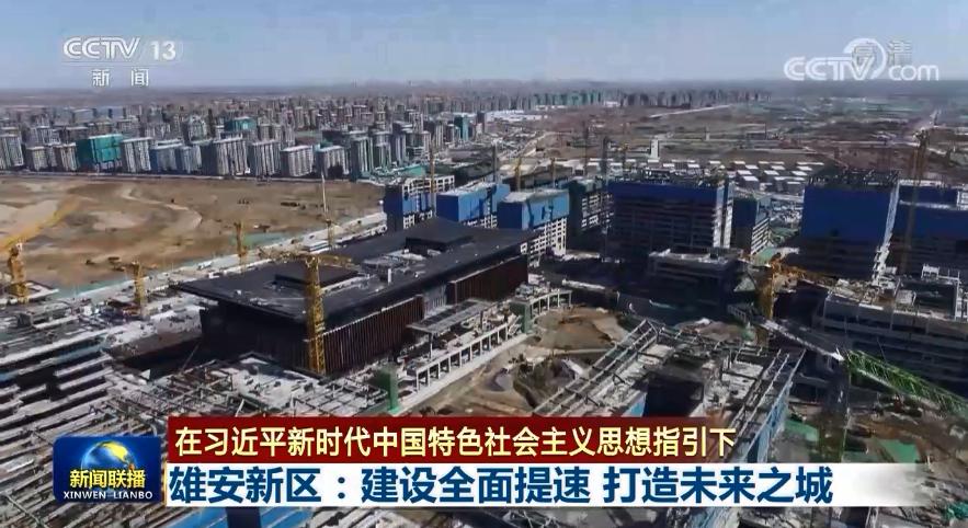 【在习近平新时代中国特色社会主义思想指引下】雄安新区:建设全面提速 打造未来之城