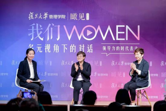 """在复旦大学管理学院举行的""""我们WOMEN:多元视角下的女性对话""""论坛上,多家企业的女性企业家分享她们的职场经验、面临的挑战以及如何推动多样化的举措,来传递女性在驱动创新和领导力有效性方面的别样价值和眼光。"""