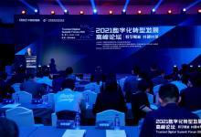 2021数字化转型发展高峰论坛在京成功举办